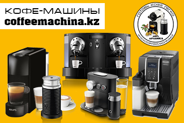 http://coffeemachina.kz/