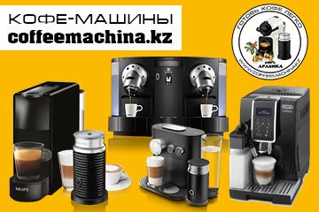 http://coffeemachina.kz/